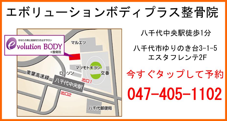 八千代中央駅 整体 エボリューションボディ